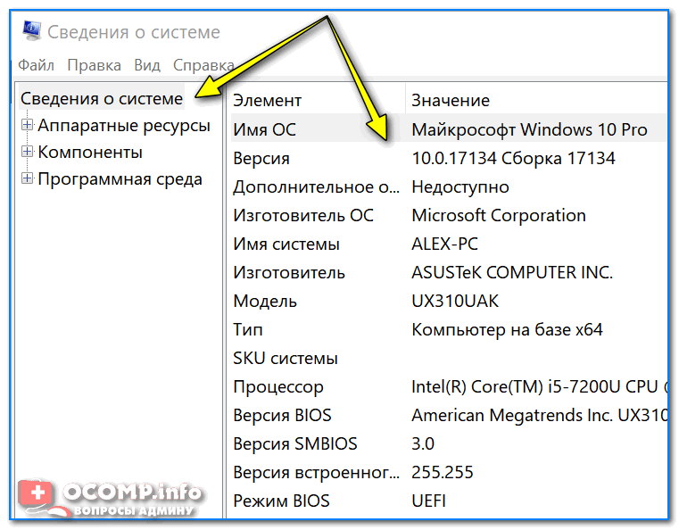 Информация о Windows, компьютере
