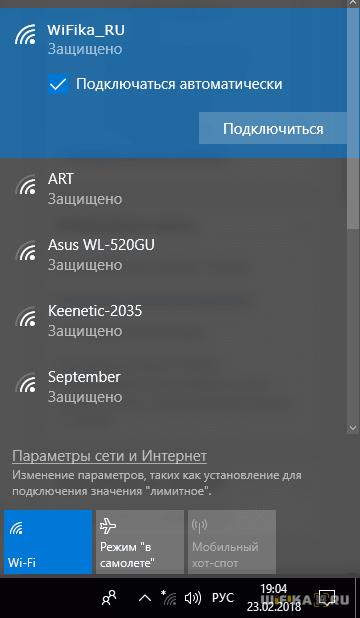 настройка wifi адаптера