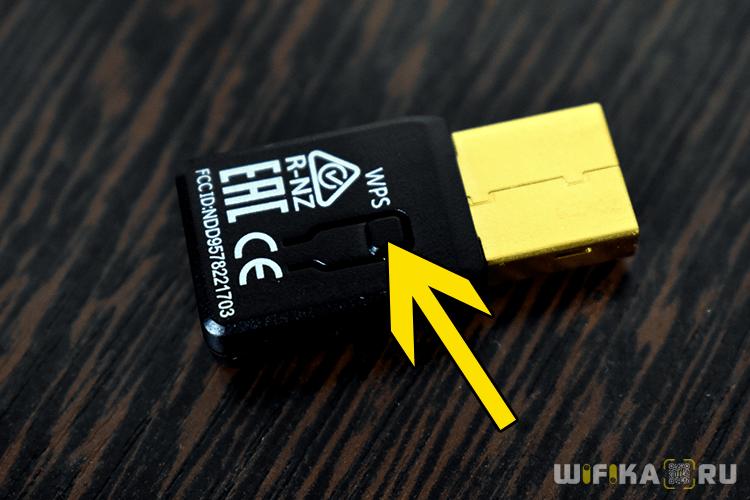 usb адаптер wps