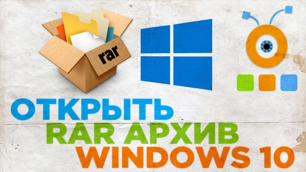 Как распаковать файл rar в Windows 10