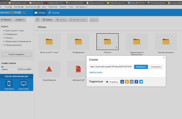 как отправить документ по электронной почте